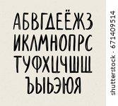 alphabet letters. freehand... | Shutterstock .eps vector #671409514
