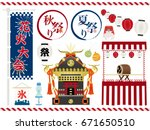 japanese summer and autumn... | Shutterstock .eps vector #671650510