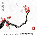 cherry sakura tree branch in... | Shutterstock .eps vector #671727394
