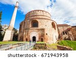 The Rotunda Of Galerius Or The...