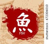 japanese writing kanji with... | Shutterstock .eps vector #672306010