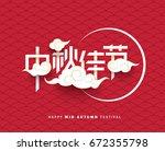 chinese mid autumn festival... | Shutterstock .eps vector #672355798