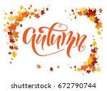 fall leaves decoration set for... | Shutterstock .eps vector #672790744