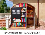 vorsino  russia   july 2017 ... | Shutterstock . vector #673014154
