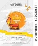 diwali sale poster design... | Shutterstock .eps vector #673030684