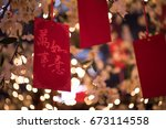 Small photo of red cards with messages on the traditional Japanese wishing tree