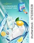 lemon fragrance dishwasher... | Shutterstock .eps vector #673200328