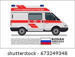 russian ambulance car vehicle... | Shutterstock .eps vector #673249348
