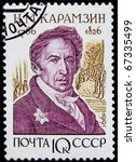ussr circa 1991  a post stamp...   Shutterstock . vector #67335499