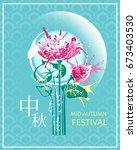 mid autumn festival poster... | Shutterstock .eps vector #673403530