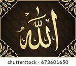 calligraphy allah's writing... | Shutterstock .eps vector #673601650