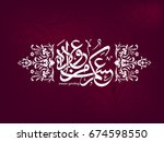 arabic calligraphy for greeting ... | Shutterstock .eps vector #674598550