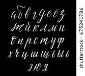 calligraphic cyrillic alphabet. ... | Shutterstock .eps vector #675241786