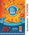 a4 diwali sale poster design... | Shutterstock .eps vector #675483880
