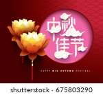 chinese mid autumn festival... | Shutterstock .eps vector #675803290