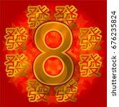 chinese lucky 8 golden symbol... | Shutterstock .eps vector #676235824