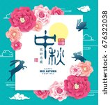 chinese mid autumn festival... | Shutterstock .eps vector #676322038