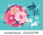 chinese mid autumn festival... | Shutterstock .eps vector #676323799