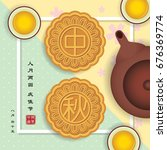 mooncakes design of 'zhong qiu' ... | Shutterstock .eps vector #676369774