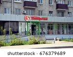 kazan  tatarstan  russia   may... | Shutterstock . vector #676379689