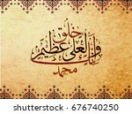 arabic and islamic calligraphy... | Shutterstock .eps vector #676740250