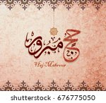 haj mabrour greeting card for... | Shutterstock .eps vector #676775050