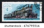 ussr   circa 1979. a post stamp ...   Shutterstock . vector #676795516