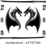 Japanese Flying Dragons....