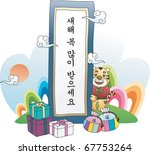 new year with tiger character | Shutterstock .eps vector #67753264