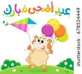 arabic text   blessed eid al... | Shutterstock .eps vector #678524449