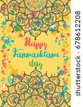 happy janmashtami day... | Shutterstock .eps vector #678612208