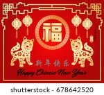chinese new year 2018 year of... | Shutterstock .eps vector #678642520