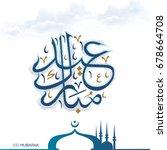 eid mubarak for muslim... | Shutterstock .eps vector #678664708