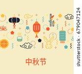 chinese moon festival banner... | Shutterstock .eps vector #679047124