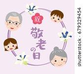 japanese respect for the aged... | Shutterstock .eps vector #679329454