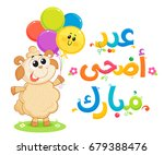arabic text   blessed eid al... | Shutterstock .eps vector #679388476