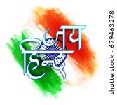 hindi text jai hind  victory to ... | Shutterstock .eps vector #679463278