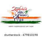 "15 aug ""happy independence day"" ... 