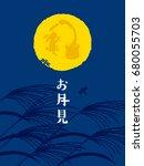 japanese traditional full moon... | Shutterstock .eps vector #680055703