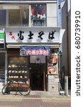 toshima  tokyo  japan   april...   Shutterstock . vector #680739910