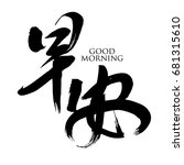 chinese calligraphy ... | Shutterstock .eps vector #681315610