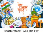 illustration of indian... | Shutterstock .eps vector #681485149