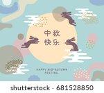 mid autumn festival design.... | Shutterstock .eps vector #681528850