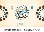 vector of arabic calligraphy... | Shutterstock .eps vector #681827770