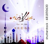 eid al adha greeting cards ... | Shutterstock .eps vector #681850630