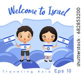Israel   Boy And Girl With...