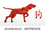 dog as a symbol of 2018 by... | Shutterstock .eps vector #682982656
