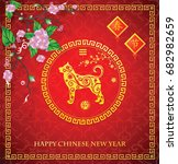 chinese new year of the yellow... | Shutterstock .eps vector #682982659
