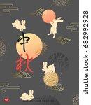mid autumn festival lettering... | Shutterstock .eps vector #682992928