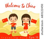 china   boy and girl with... | Shutterstock .eps vector #683122450